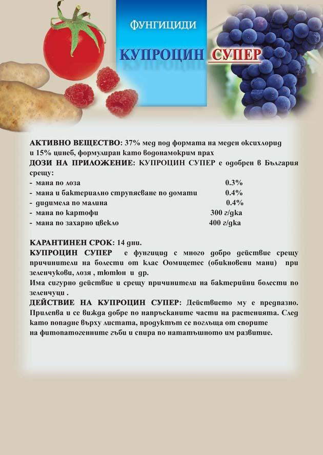 Купроцин Супер